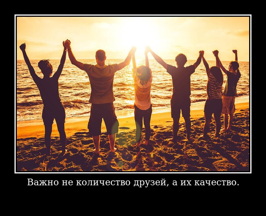 Важно не количество друзей, a их качество.
