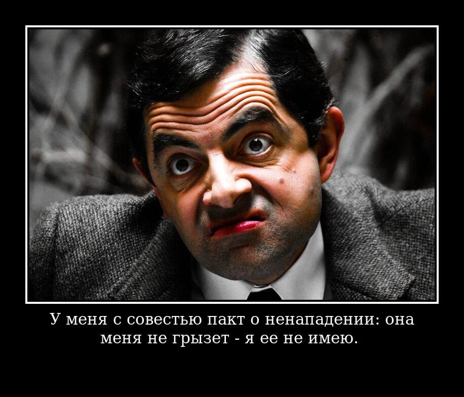 У меня с совестью пакт о ненападении: она меня не грызет - я ее не имею.