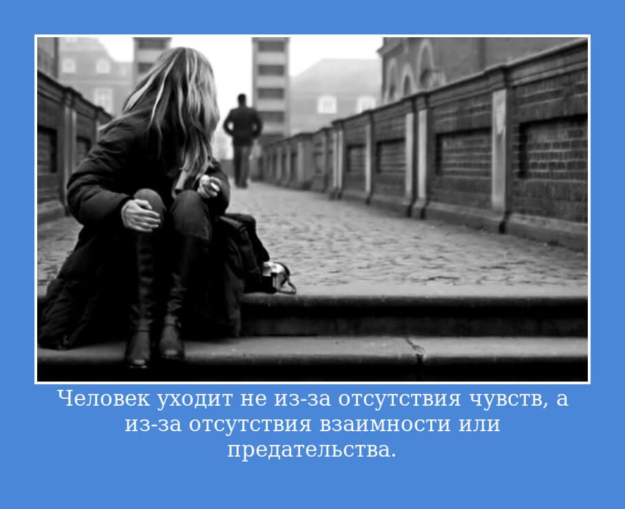 Человек уходит не из-за отсутствия чувств, а из-за отсутствия взаимности или предательства.