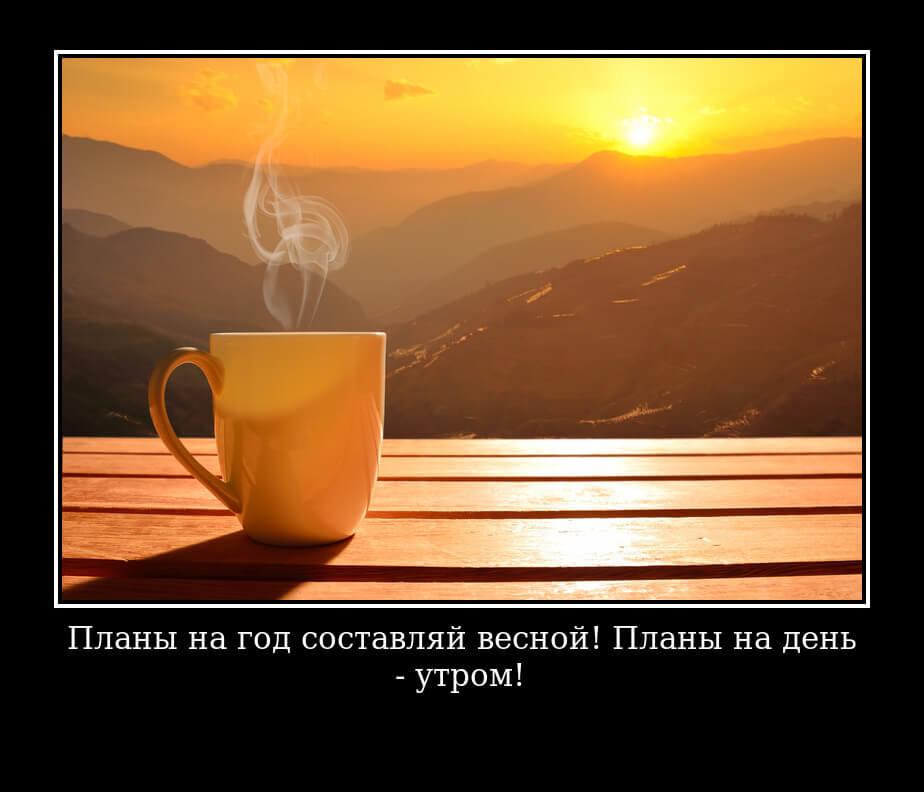 Планы на год составляй весной! Планы на день - утром!