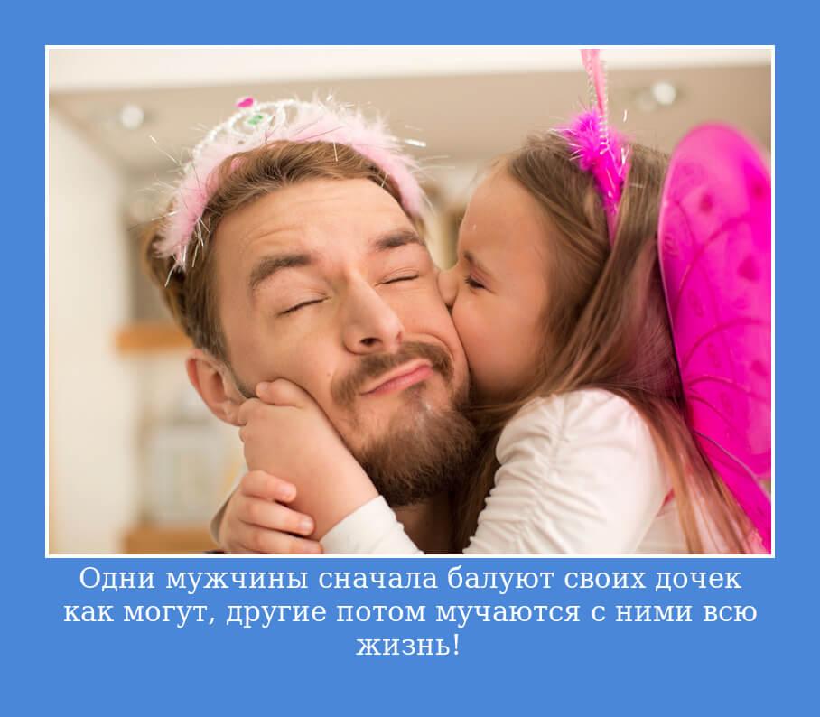 Одни мужчины сначала балуют своих дочек как могут, другие потом мучаются с ними всю жизнь!