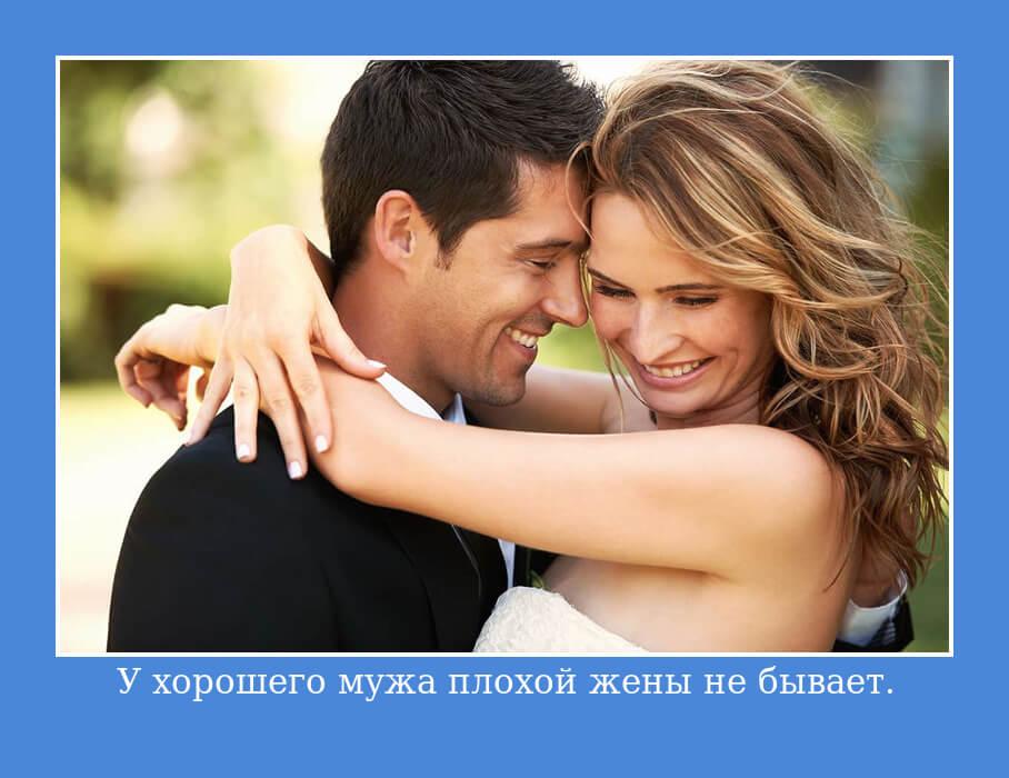 У хорошего мужа плохой жены не бывает.