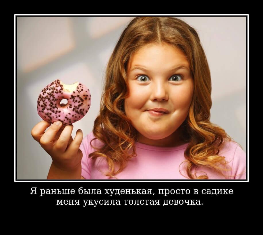 Я раньше была худенькая, просто в садике меня укусила толстая девочка.