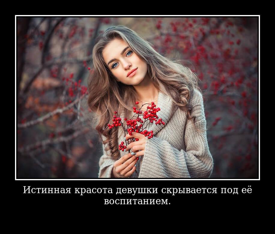 Истинная красота девушки скрывается под её воспитанием.