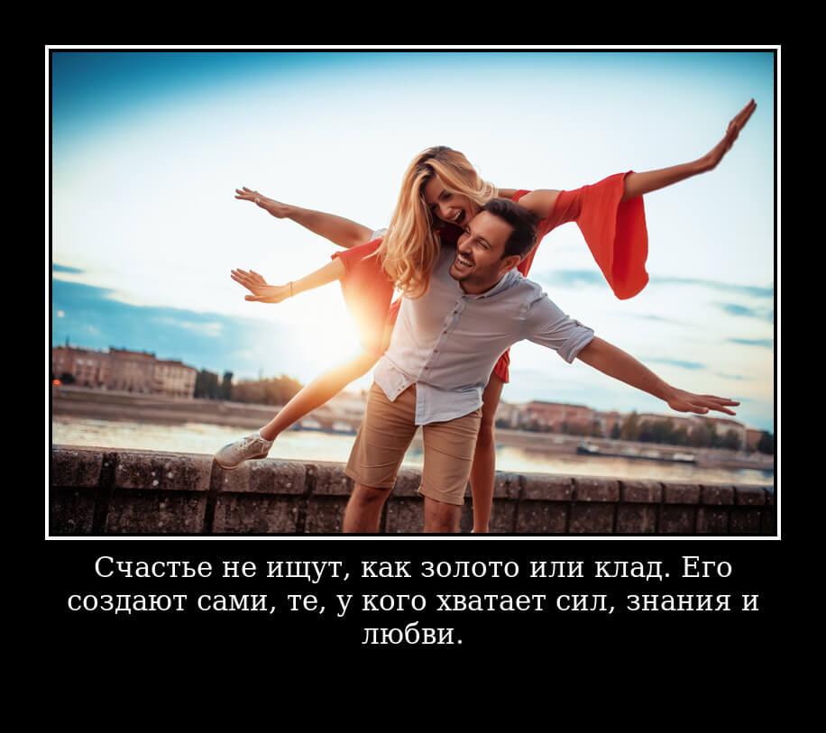 Счастье не ищут, как золото или клад. Его создают сами, те, у кого хватает сил, знания и любви.