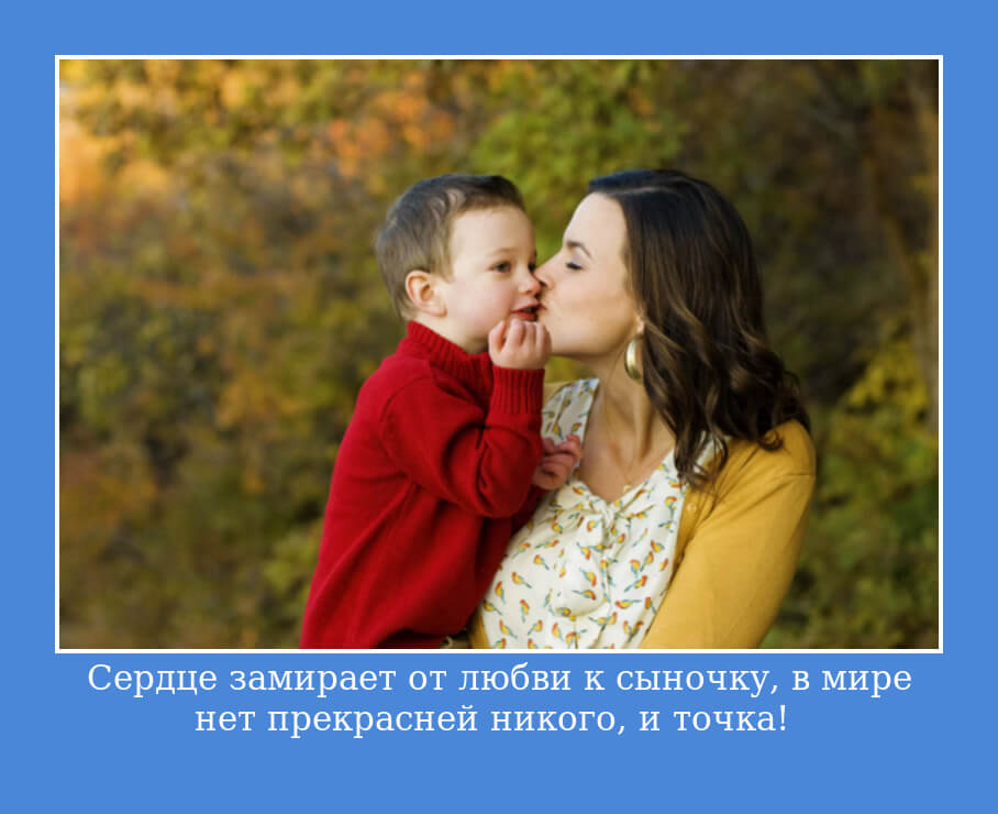 Сердце замирает от любви к сыночку, в мире нет прекрасней никого, и точка!