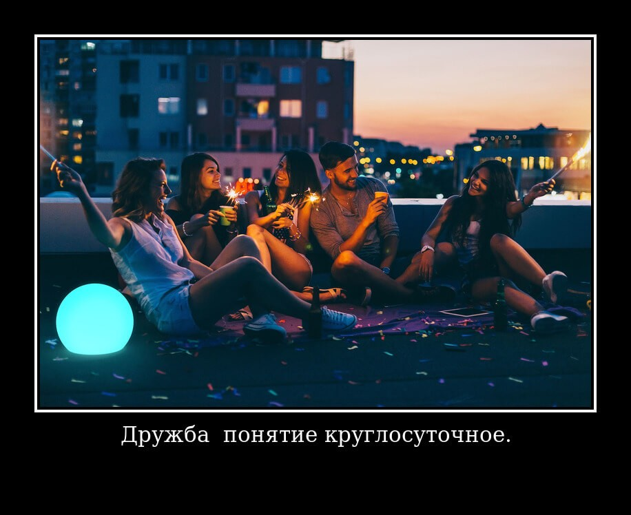 Дружба – понятие круглосуточное.
