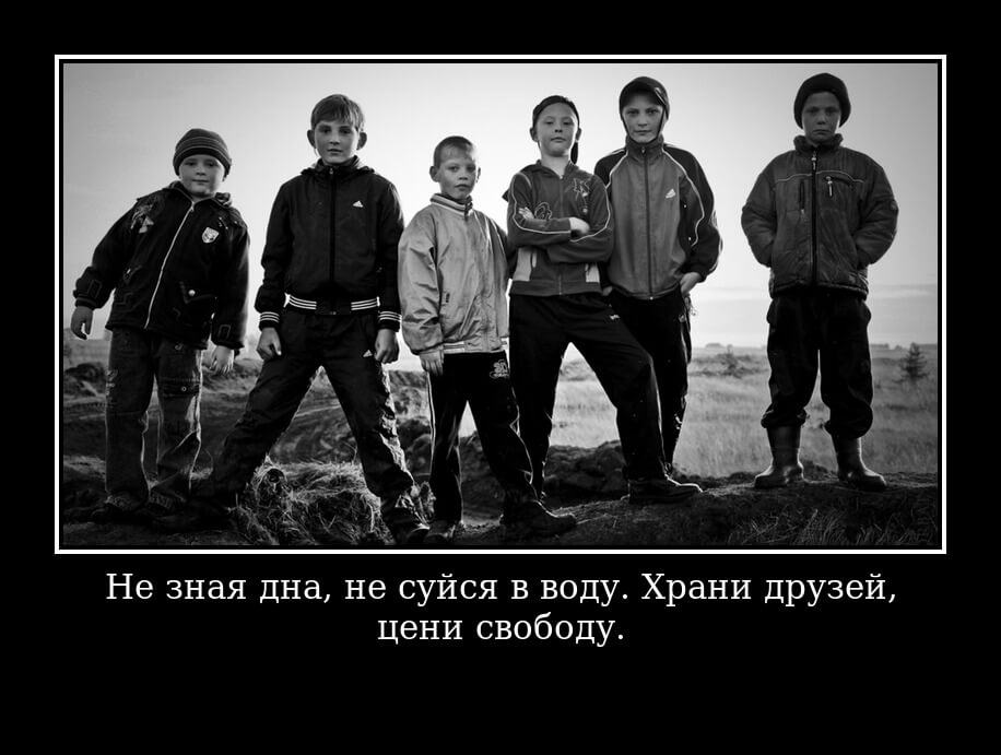 Не зная дна, не суйся в воду. Храни друзей, цени свободу.