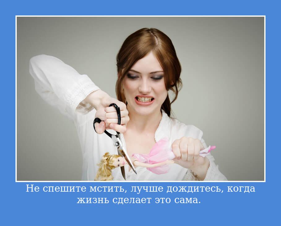 Не спешите мстить, лучше дождитесь, когда жизнь сделает это сама.