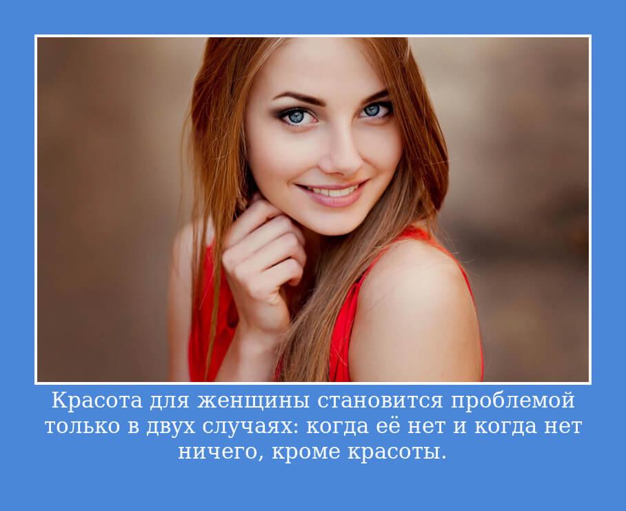Красота для женщины становится проблемой только в двух случаях: когда её нет и когда нет ничего, кроме красоты.