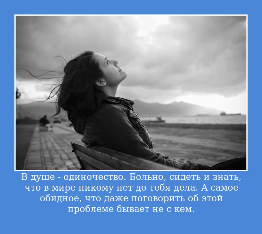 В душе — одиночество. Больно, сидеть и знать, что в мире никому нет до тебя дела. А самое обидное, что даже поговорить об этой проблеме бывает не с кем.