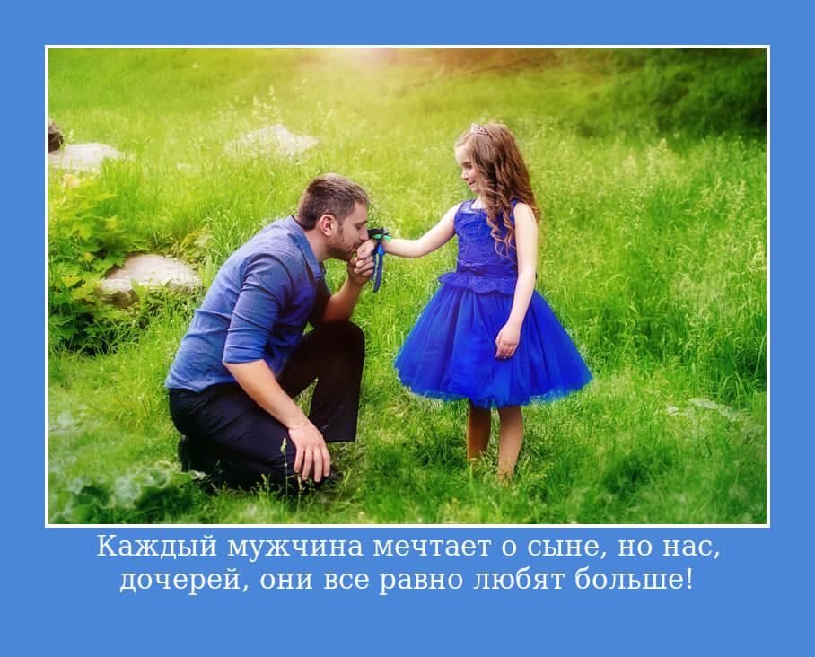 Каждый мужчина мечтает о сыне, но нас, дочерей любят больше!