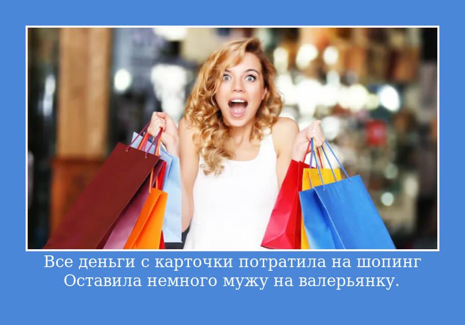 Все деньги с карточки потратила на шопинг… Оставила немного… мужу на валерьянку.
