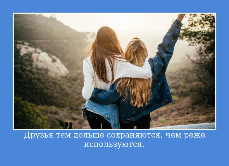 Друзья тем дольше сохраняются, чем реже используются.