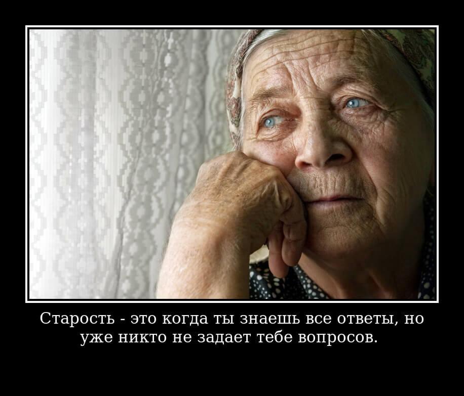 Старость - это когда ты знаешь все ответы, но уже никто не задает тебе вопросов.