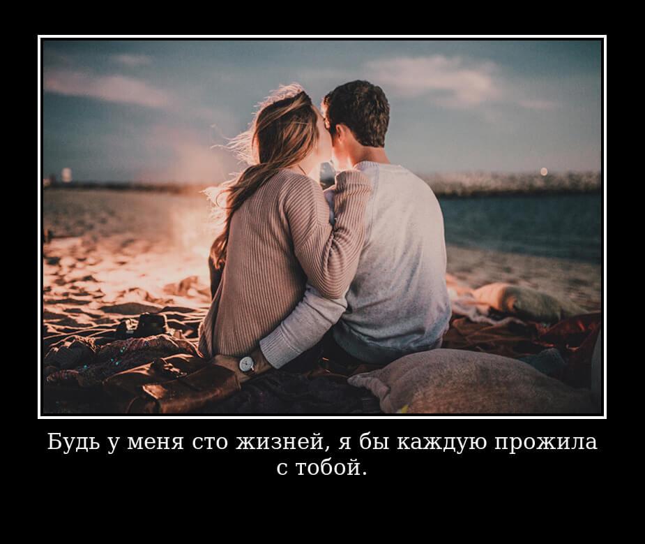 Будь у меня сто жизней, я бы каждую прожила с тобой.