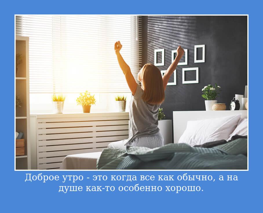 Доброе утро - это когда все как обычно, а на душе как-то особенно хорошо.