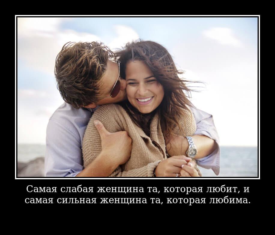 Самая слабая женщина та, которая любит, и самая сильная женщина та, которая любима.