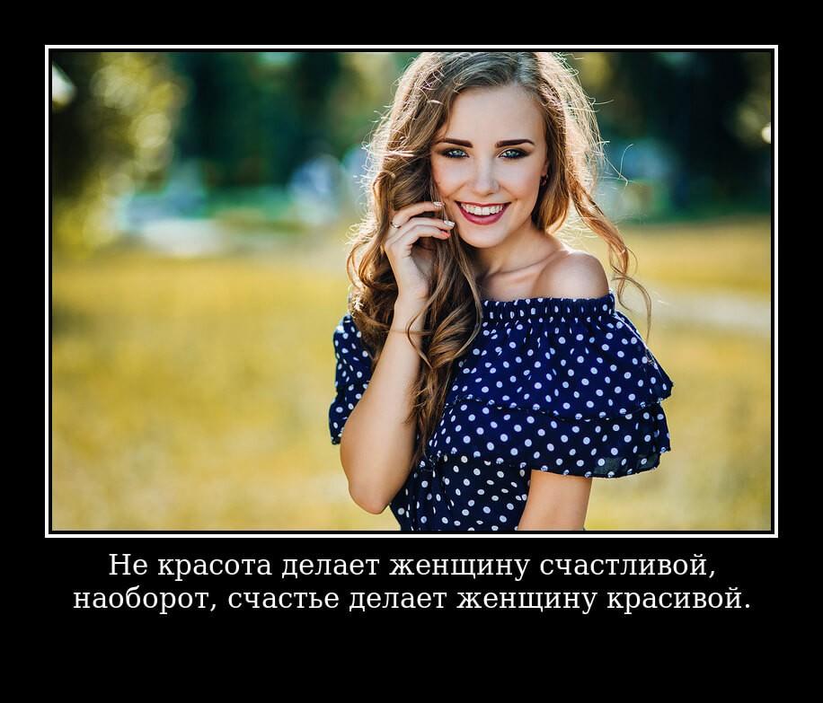 Не красота делает женщину счастливой, наоборот, счастье делает женщину красивой.