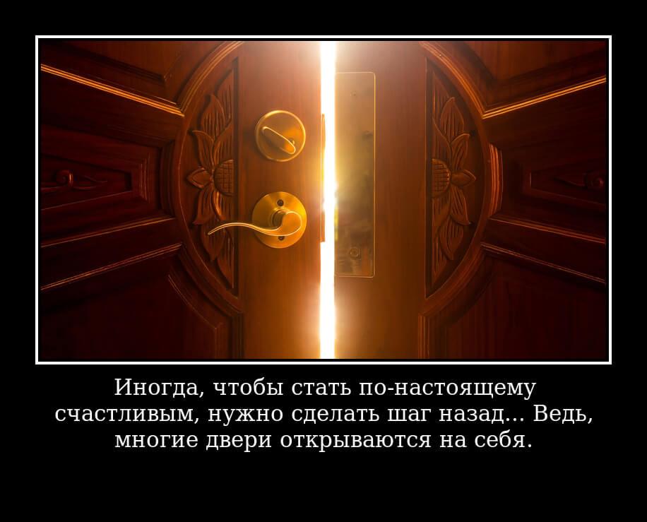 Иногда, чтобы стать по-настоящему счастливым, нужно сделать шаг назад... Ведь, многие двери открываются на себя.