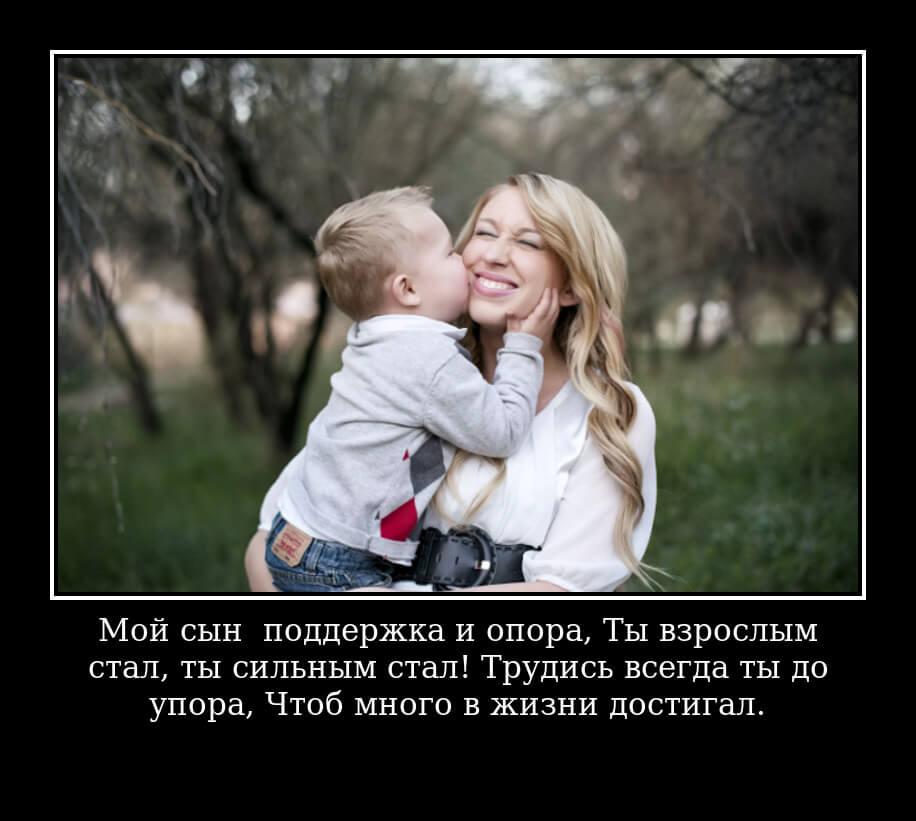 Мой сын – поддержка и опора, Ты взрослым стал, ты сильным стал! Трудись всегда ты до упора, Чтоб много в жизни достигал.