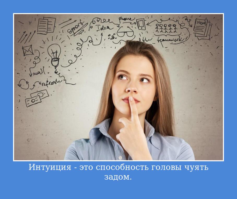 Интуиция - это способность головы чуять задом.