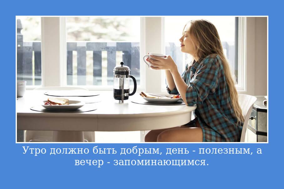 Утро должно быть добрым, день - полезным, а вечер - запоминающимся.