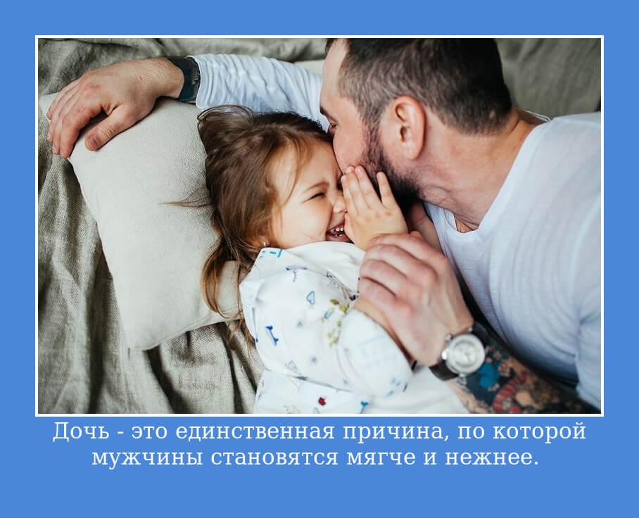 Дочь - это единственная причина, по которой мужчины становятся мягче и нежнее.