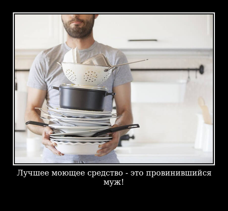 Лучшее моющее средство - это провинившийся муж!