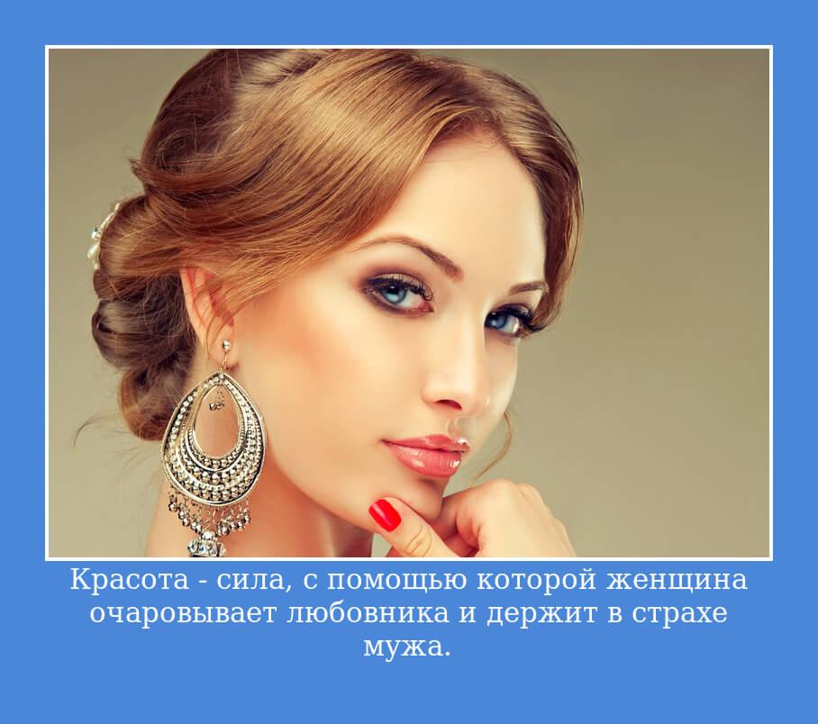 Красота – сила, с помощью которой женщина очаровывает любовника и держит в страхе мужа.