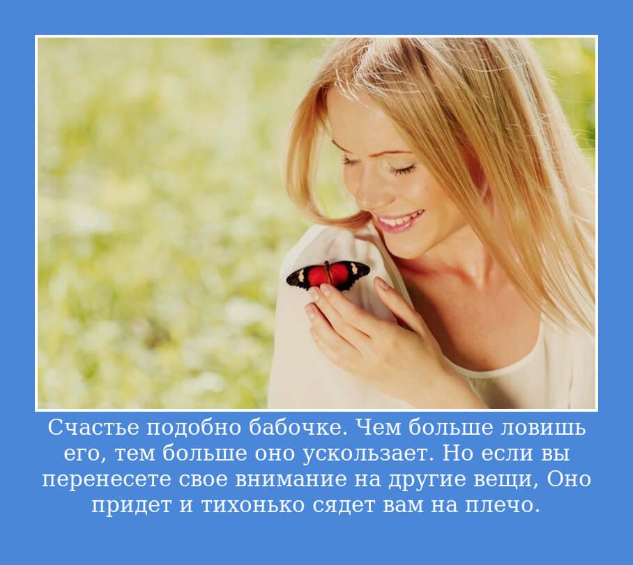 Счастье подобно бабочке. Чем больше ловишь его, тем больше оно ускользает. Но если вы перенесете свое внимание на другие вещи, Оно придет и тихонько сядет вам на плечо.