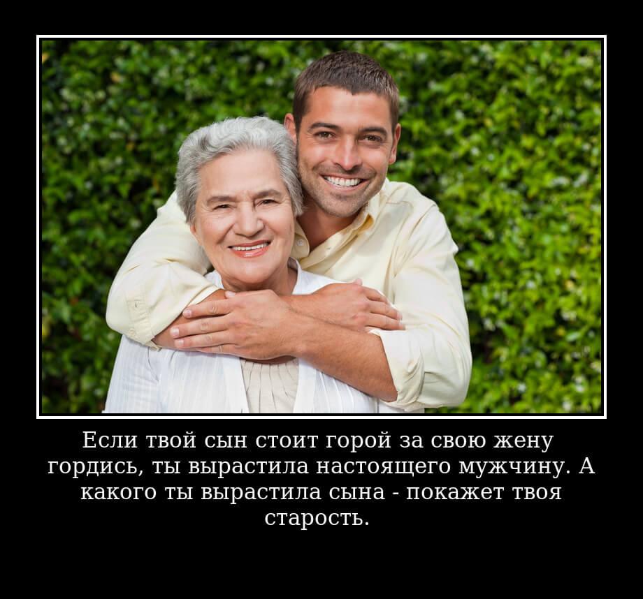 Если твой сын стоит горой за свою жену – гордись, ты вырастила настоящего мужчину. А какого ты вырастила сына - покажет твоя старость.