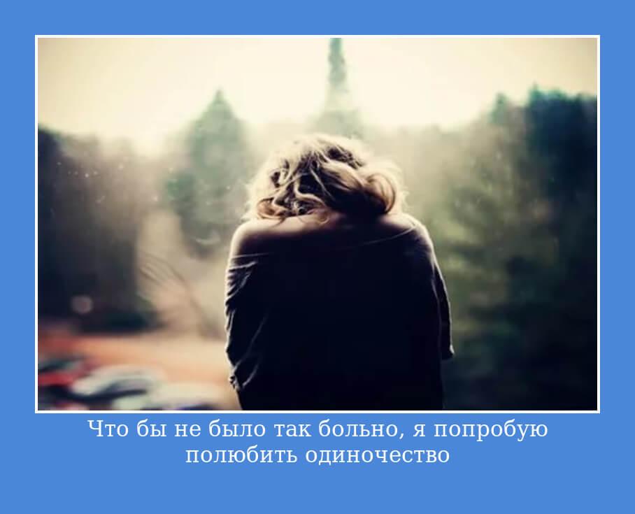 Что бы не было так больно, я попробую полюбить одиночество…