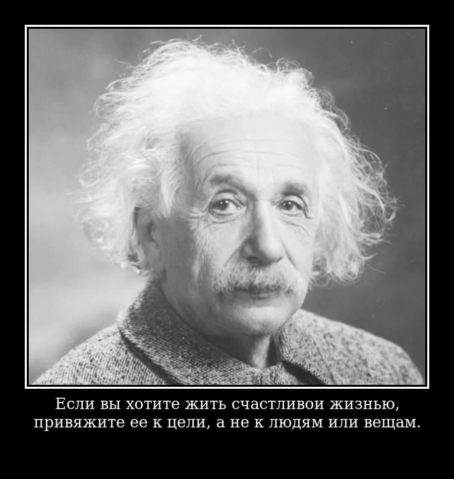 Если вы хотите жить счастливой жизнью, привяжите ее к цели, а не к людям или вещам.