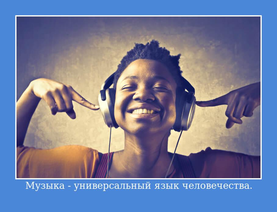 Музыка — универсальный язык человечества.