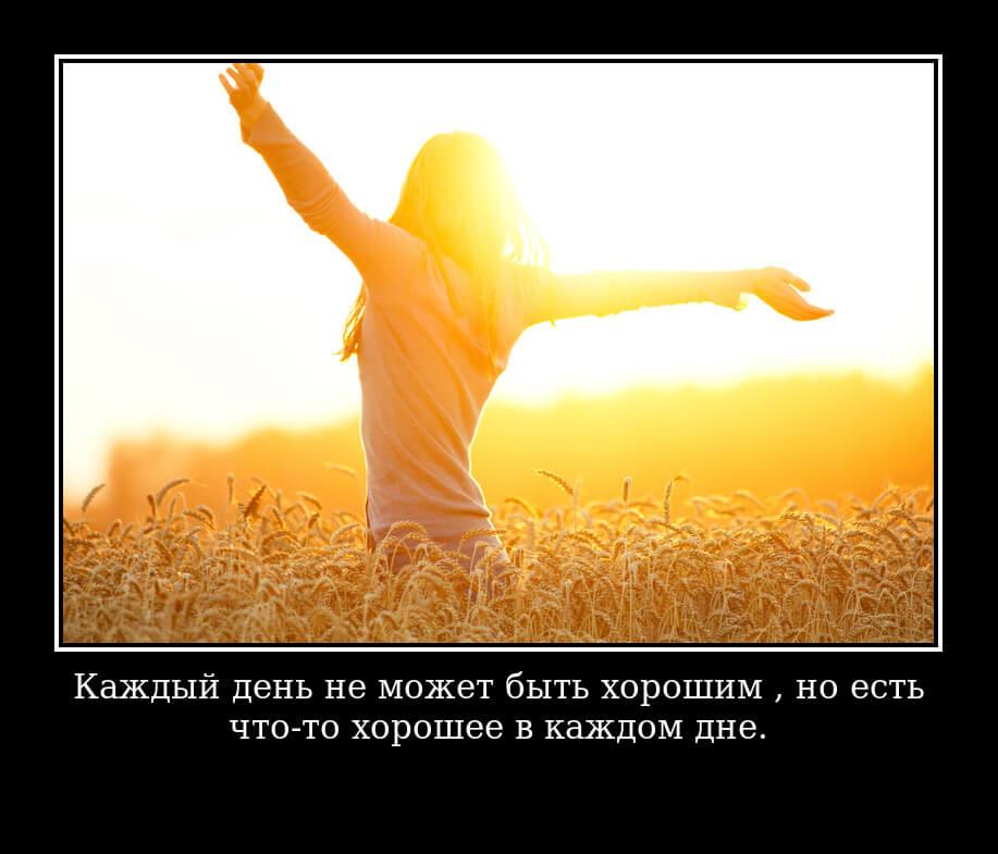 Каждый день не может быть хорошим , но есть что-то хорошее в каждом дне.