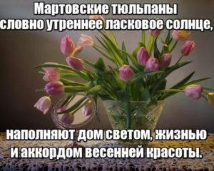 Мартовские тюльпаны словно утреннее ласковое солнце, наполняют дом светом, жизнью и аккордом весенней красоты.
