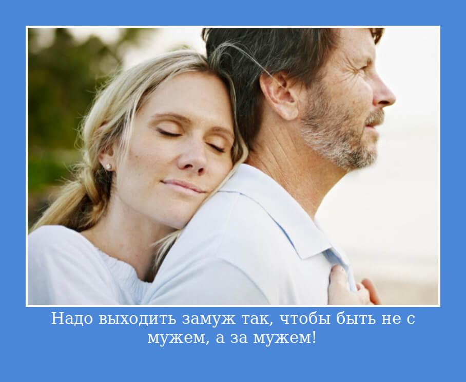 Надо выходить замуж так, чтобы быть не с мужем, а за мужем!