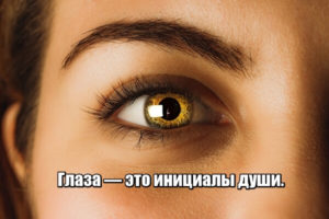 Глаза — это инициалы души.