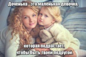 Доченька - это маленькая девочка, которая подрастает, чтобы быть твоей подругой.