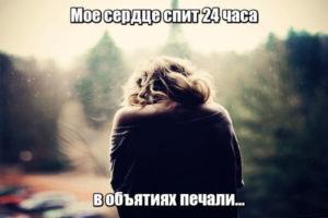 Мое сердце спит 24 часа в объятиях печали…