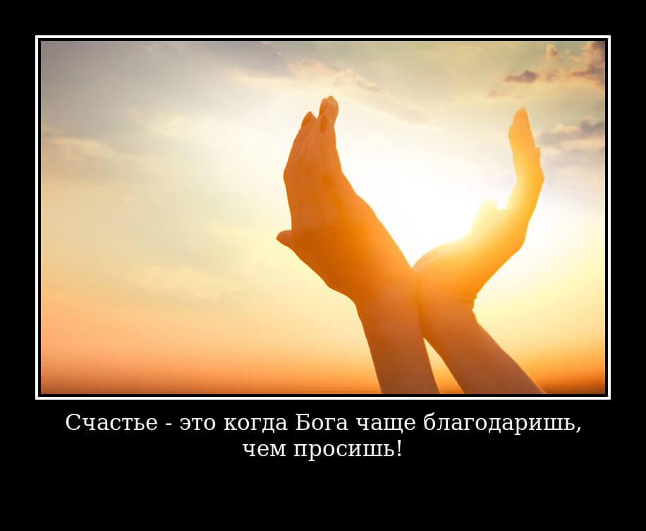 Счастье - это когда Бога чаще благодаришь, чем просишь!