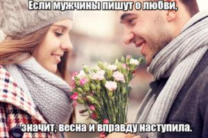 Если мужчины пишут о любви, значит, весна и вправду наступила.