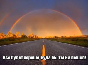 Все будет хорошо, куда бы ты ни пошел!