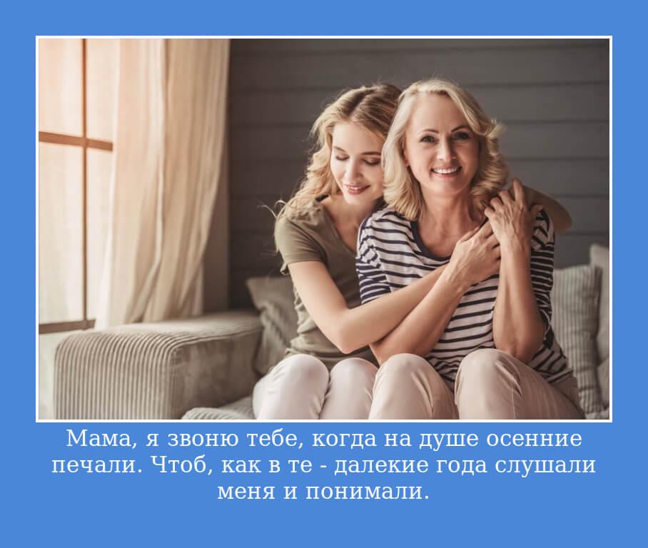 Мама, я звоню тебе, когда на душе осенние печали. Чтоб, как в те - далекие года слушали меня и понимали.