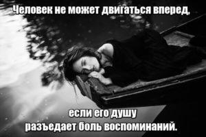 Человек не может двигаться вперед, если его душу разъедает боль воспоминаний.