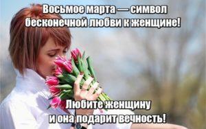 Восьмое марта — символ бесконечной любви к женщине! Любите женщину и она подарит вечность!