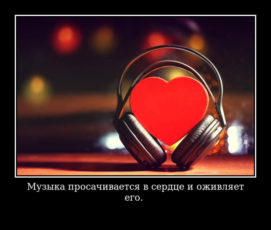 Музыка просачивается в сердце и оживляет его.