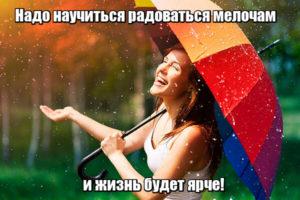Надо научиться радоваться мелочам, и жизнь будет ярче!