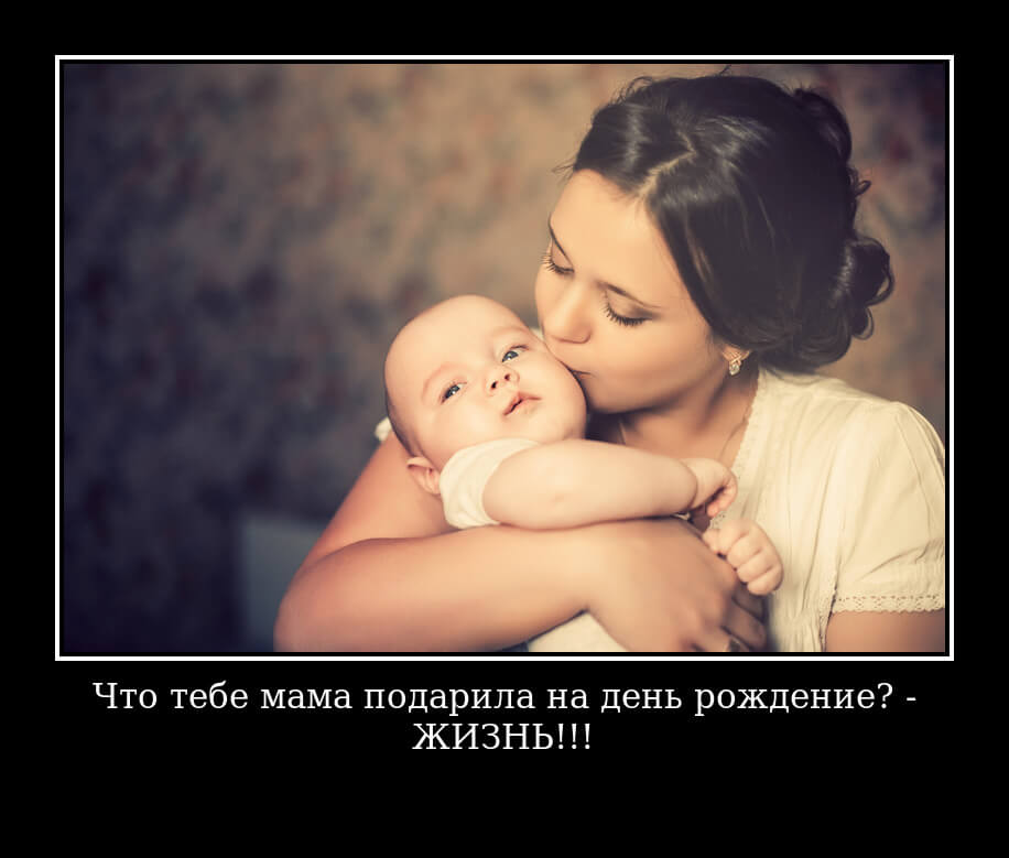 Что тебе мама подарила на день рождение? - ЖИЗНЬ!!!